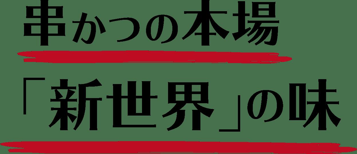 串かつの本場「新世界」の味