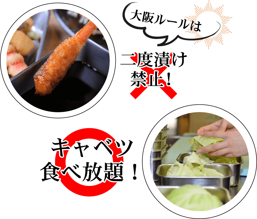 大阪ルールは二度漬け禁止! キャベツ食べ放題!