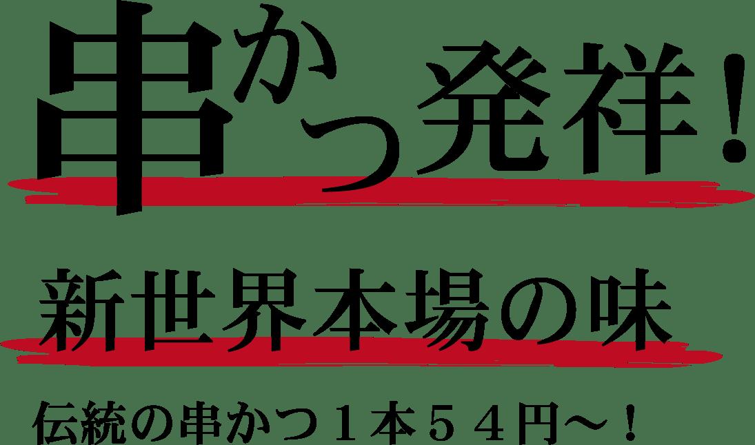 串かつ発祥!新世界本場の味 伝統の串かつ1本54円~!