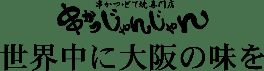 「大阪新世界 串かつ・どて焼専門店 串かつじゃんじゃん」世界中に大阪の味を