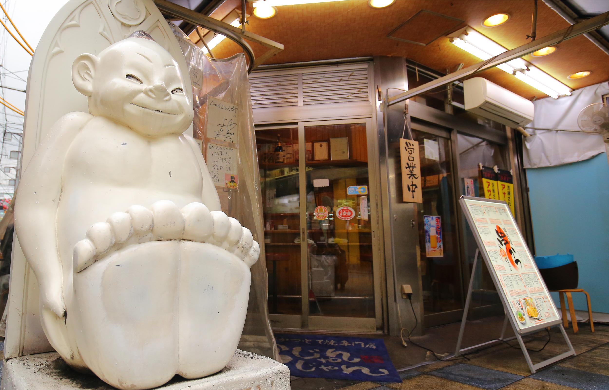 大阪新世界 串かつ・どて焼専門店 串かつじゃんじゃん